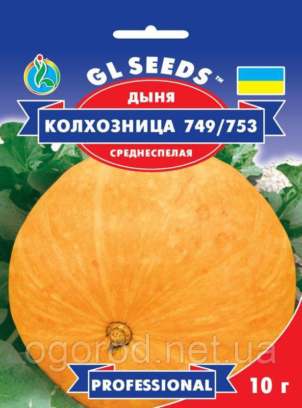Дыня Колхозница семена 10 грамм GL Seeds