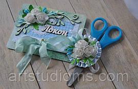 Набор Ножницы и конверт для локона на годик  Зелено-голубенький
