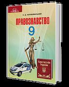 Основи правознавства 9 клас. Наровлянський О. Д.