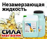 КОНЦЕНТРАТ незамерзающей жидкости Еконорд К-60, фото 1