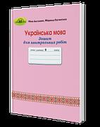 Зошит для контрольних робіт з української мови 9 клас. Антонюк Н.А.