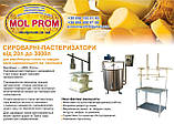 Сыроварня  500-1000 литров, фото 2