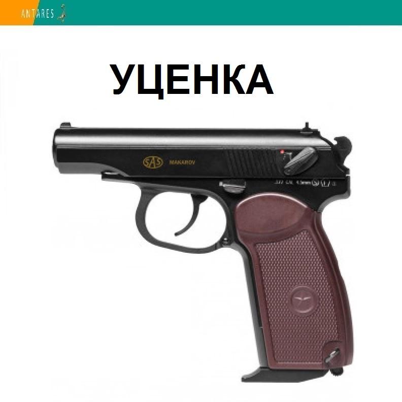 Уценка: Пневматический пистолет SAS Makarov KM44DHN Пистолет Макарова ПМ газобаллонный CO2 130 м/с