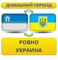 Домашний Переезд из Ровно по Украине!