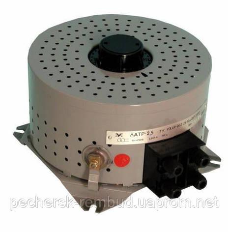 Автотрансформатор ЛАТР 1,25 5А, фото 2