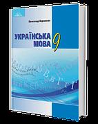Українська мова Підручник 9 клас. Авраменко О.М.