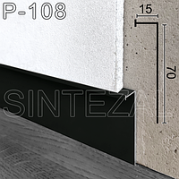 Черный алюминиевый плинтус под LED-подсветку. Скрытый Г-образный плинтус Sintezal Р-108