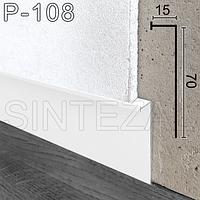 Белый алюминиевый плинтус под приямок в стене. Скрытый плинтус Sintezal Р-108, высота 70мм.