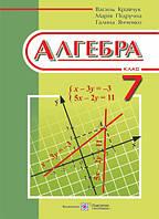 Алгебра, Підручник для 7 класу загальноосвітніх навчальних закладів, Кравчук В.
