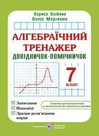 Алгебраїчний тренажер, 7 клас, Олійник Л.
