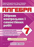 Алгебра, Збірник контрольних і самостійних робіт, 7 клас, Кондратьєва Л.