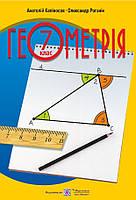 Геометрія, Підручник для 7 класу,  загальноосвітніх навчальних закладів, Роганін О.