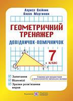 Геометричний тренажер, 7 клас, Олійник Л.