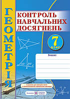 Зошит для контролю навчальних досягнень з геометрії, 7 клас, Роганін О.