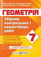 Геометрія, Збірник контрольних і самостійних робіт, 7 клас, Підручна М.