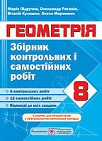 Геометрія, Збірник контрольних і самостійних робіт, 8 клас, Підручна М.