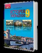Історія України Підручник 9 клас. Струкевич О. К