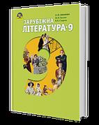 Зарубіжна література Підручник 9 клас. Ніколенко О. М.