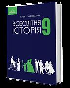 Всесвітня історія Підручник 9 клас. Полянський П.Б.