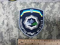 """Шеврон """"Транспортная милиция МВС"""""""