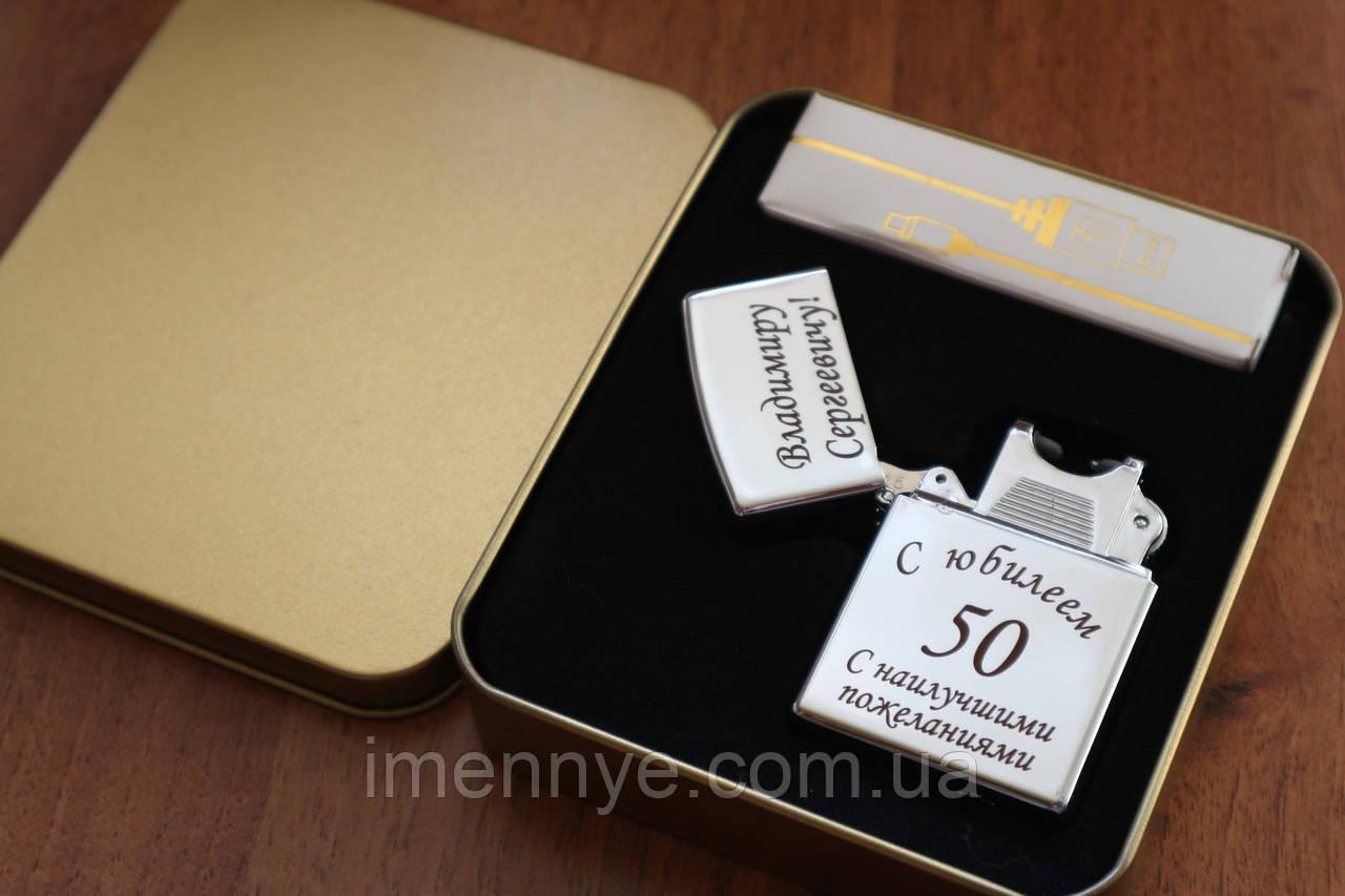 Подарочная USB зажигалка с гравировкой