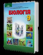 Біологія Підручник 9 клас. Страшко С. В.