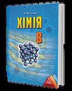 Хімія Підручник 8 клас. Савчин М.М.