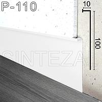 Встроенный белый алюминиевый плинтус с LED подсветкой Sintezal Р-110, высота 100 мм.