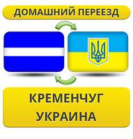 Домашний Переезд из Кременчуга по Украине!
