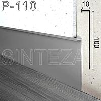 Скрытый алюминиевый плинтус под LED-подсветку Sintezal, высота 100 мм.