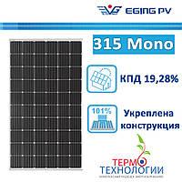 Солнечная батарея Eging 315 Вт, Mono