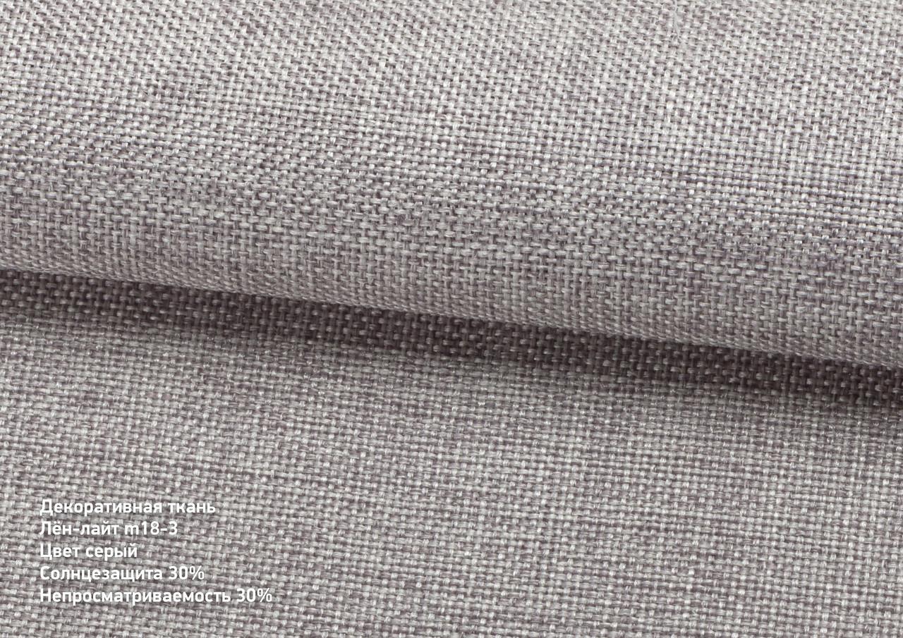 Римская штора Лён-лайт m18-3 Серый