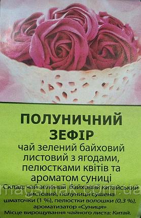 Чай на вес Полуничний Зефір / Клубничный Зефир 100 г, фото 2