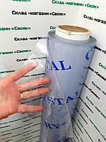 Гибкое стекло (прозрачное) 300мкм (1.37м ширина). Пленка силикон/пвх.