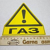 "Наклейка на авто ""ГАЗ"" ГБО стандартная"