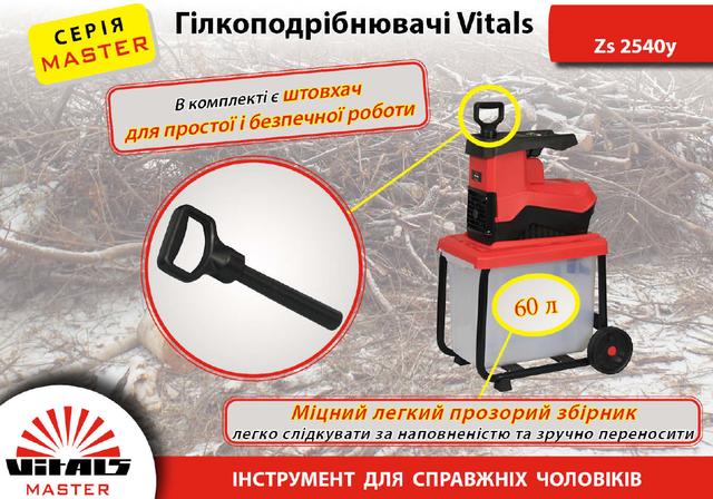 Измельчитель веток Vitals ZS 2540y, фото 4