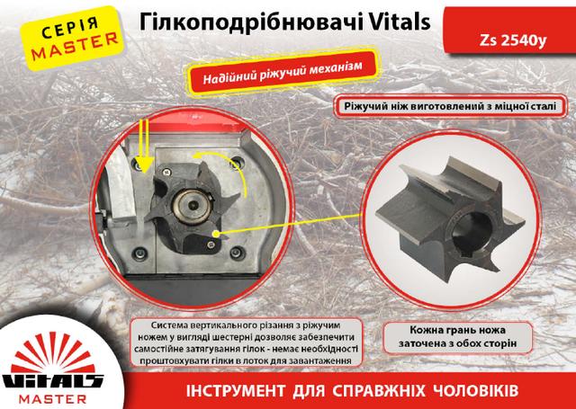 Измельчитель веток электрический Vitals ZS 2540y, фото 5