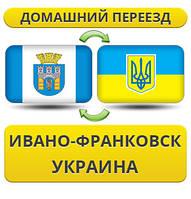Домашний Переезд из Ивано-Франковска по Украине!