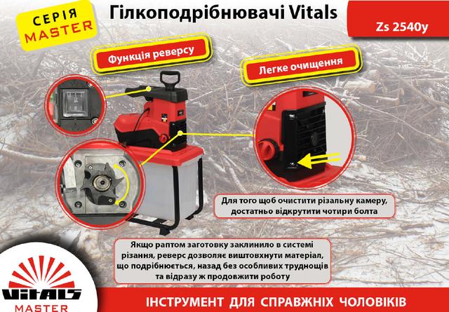 Ветокоизмельчитель  электрический Vitals ZS 2540y, фото 7