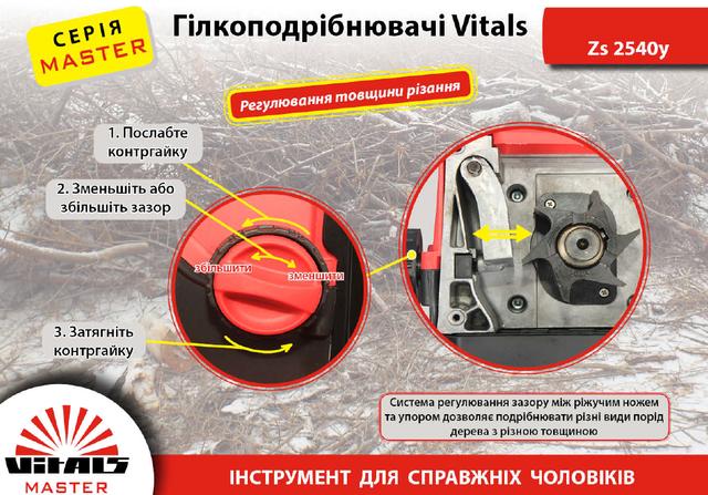 Ветокоизмельчитель  электрический Vitals ZS 2540y, фото 8
