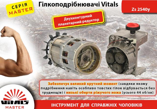 Ветокоизмельчитель  электрический Vitals ZS 2540y, фото 9