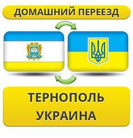 Домашний Переезд из Тернополя по Украине!