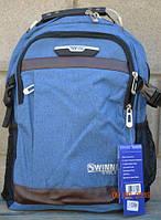 Рюкзак для мальчика Winner синий  236