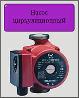 Насос GRUNDFOS UPS 25-40 130 циркуляционный для систем отопления