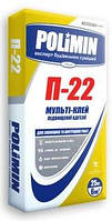 Мульті-клей Полімін П-22 (Polimin П-22), 25 кг.