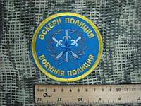 """Шеврон """"военная полиция"""""""