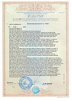 Сертификат качества велосипеды TREK 2015