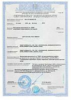 Сертификат качества велосипеды TREK 2015_1