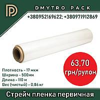 Стрейч-пленка 17 мкм*500 мм*110 м, вес 0,86 кг первичная (упаковочная)