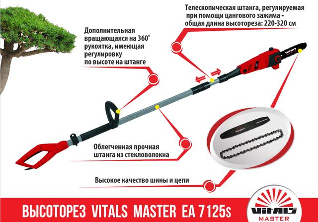 Высоторез электрический Vitals EA 7125S, фото 1